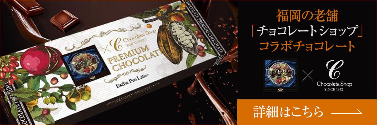 チョコレートショップコラボチョコレート登場